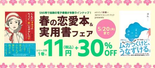[2021/05/07 - 2021/05/20] eロマンス新書&カドカワ・ミニッツブック presents 春の恋愛本+実用書フェア!!