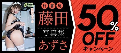 [2021/05/13 - 2021/08/11] 竹書房写真集 藤田あずさ50%OFFキャンペーン