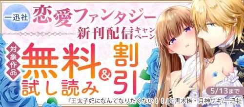 [2021/04/30 - 2021/05/13] 一迅社恋愛ファンタジー新刊配信キャンペーン