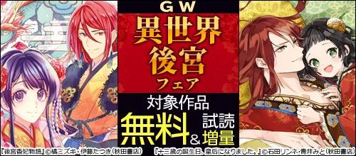 [2021/05/02 - 2021/05/15] GW異世界後宮フェア