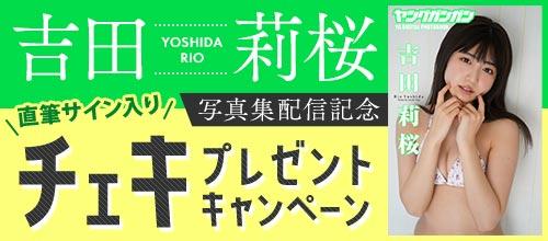 [2021/05/07 - 2021/05/20] 吉田莉桜写真集配信記念 チェキプレゼントキャンペーン