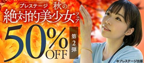 [2021/09/17 - 2021/09/30] 50%OFF!プレステージ 秋の絶対的美少女フェア【第二弾】