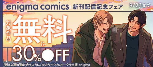 [2021/09/10 - 2021/09/23] enigma comics新刊配信記念フェア