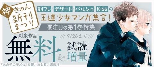 [2021/09/13 - 2021/09/26] 神きゅん新刊まつり 別フレ・デザート・パルシィ・Kissの王道少女マンガ集合!要注目の第1巻特集