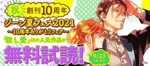 [2021/09/10 - 2021/09/23] ジーン夏フェス2021~10周年ありがとうフェア~第二弾