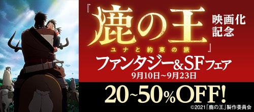 [2021/09/10 - 2021/09/23] 映画『鹿の王 ユナと約束の旅』公開記念 ファンタジー&SFフェア