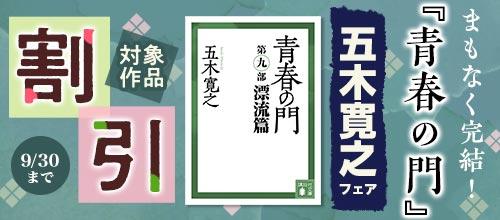 [2021/09/15 - 2021/09/30] 「青春の門」まもなく完結!五木寛之フェア