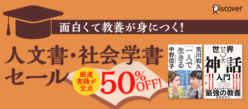 [2021/09/17 - 2021/09/30] ディスカヴァー・トゥエンティワン 人文書・社会学書50%OFFセール