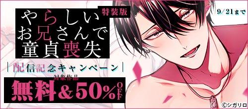 [2021/09/08 - 2021/09/21] 【シガリロ】シガリロ「特装版やらしいお兄さんで童貞喪失」配信記念キャンペーン