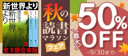 [2021/09/17 - 2021/09/30] 秋の読書マラソンフェア