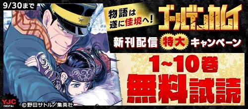 [2021/09/17 - 2021/09/30] 物語は遂に佳境へ!『ゴールデンカムイ』新刊発売特大キャンペーン