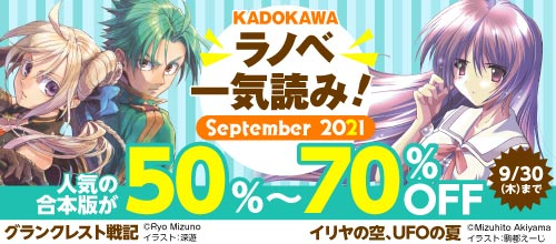 [2021/09/17 - 2021/09/30] KADOKAWAラノベ一気読み!September 2021