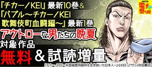 [2021/09/19 - 2021/10/02] アウトローな男たちの晩夏フェア!