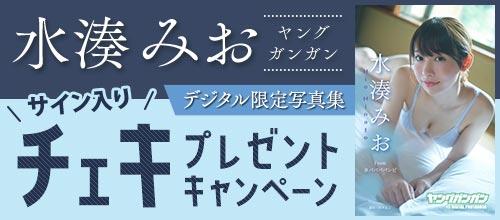 [2021/09/17 - 2021/09/30] 水湊みお ヤングガンガンデジタル限定写真集 チェキプレゼントキャンペーン
