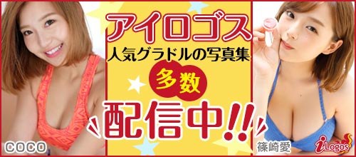 [2019/11/02 - 2038/01/01] アイロゴス 人気グラドルの写真集多数配信中!!