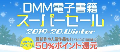 [2019/12/18 - 2020/01/14] 【pt還元】電子書籍スーパーセール2019-2020.Winter