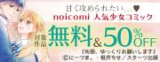 noicomi 甘く攻められたい...人気少女コミック