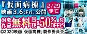 『仮面病棟』映画公開記念!LINEコミックス パニックホラーキャンペーン