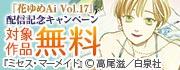 『花ゆめAi Vol.17』配信記念キャンペーン