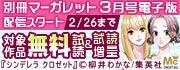 『別冊マーガレット 2020年3月号 電子版』配信キャンペーン