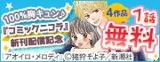 100%胸キュン♪「コミックニコラ」フェア(2月)