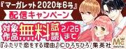 『マーガレット 2020年6号』配信キャンペーン