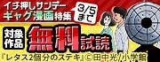 イチ押しサンデー ギャグ漫画特集