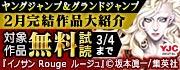 ヤングジャンプ&グランドジャンプ 2月完結作品大紹介