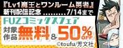 『Lv1魔王とワンルーム勇者』新刊配信記念 FUZコミックスフェア