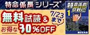 『特命係長』シリーズ合計25巻無料&お得な30%割引キャンペーン!!