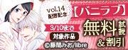 『バニラブ vol.14』配信記念特集