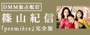 篠山紀信『premiere』動画付き限定版配信中