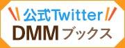 vntkg電子書籍公式Twitterバナー